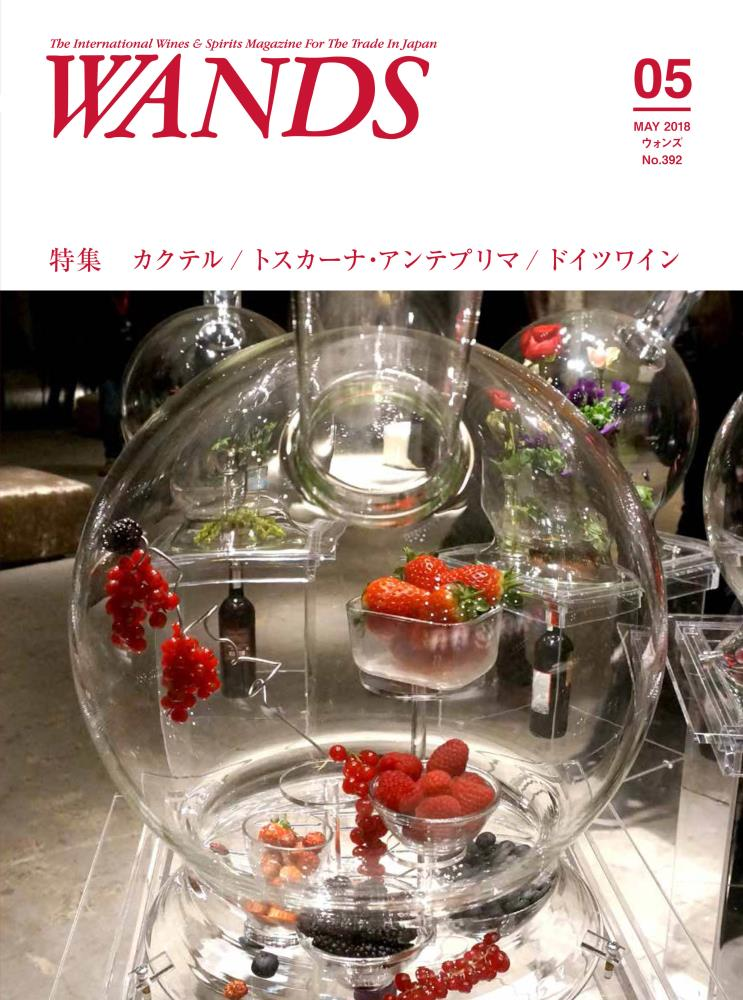 The international Wines & Spirits Magazine for the trade in Japan